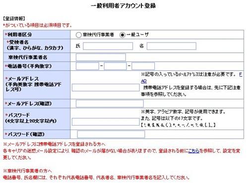 一般利用者アカウント登録
