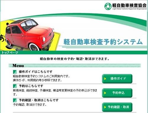 軽自動車検査予約システム