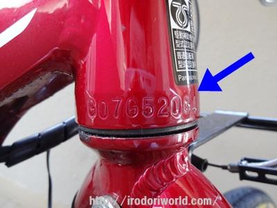 自転車の 自転車 登録証 変更 : 自転車の防犯登録!変更や解除 ...