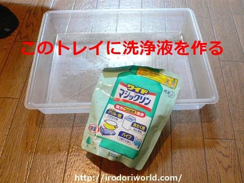 エアコンフィルター洗剤