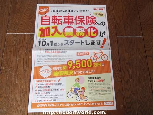 自転車の 兵庫 自転車 事故 : ところが、いざ自転車保険に ...